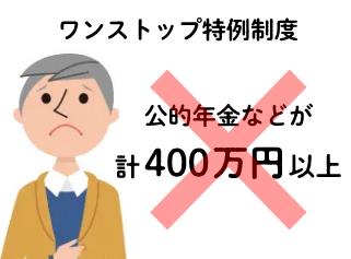 公的年金等の収入額の合計が400万円以上だと、確定申告をする必要が生じるため、ワンストップ特例制度を利用することはできません