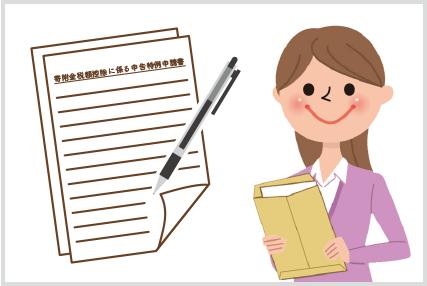 「寄附金税額控除に係る申告特例申請書」に必要事項を記入