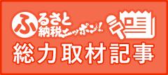 ふるさと納税ニッポン!総力取材記事