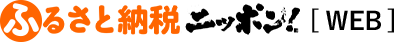 クチコミ・評価で探せるふるさと納税サイト 「ふるさと納税ニッポン!」