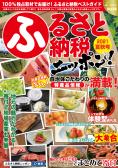 ふるさと納税ニッポン!2021夏秋号