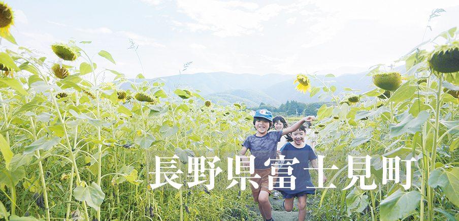 注目のテーマパークがオープン! 富士山の絶景を望む高原の町は野菜で元気になれる町