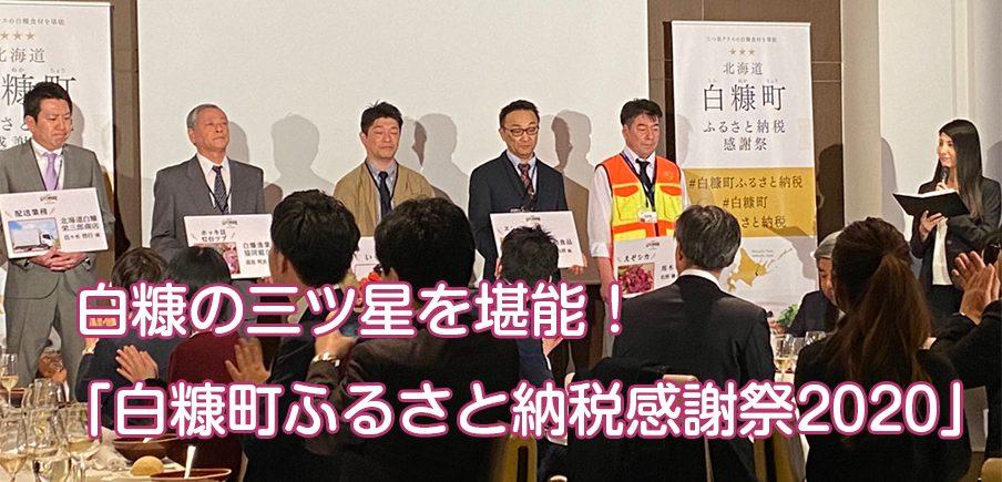 「北海道白糠町ふるさと納税感謝祭2020」で白糠の三ツ星を堪能!