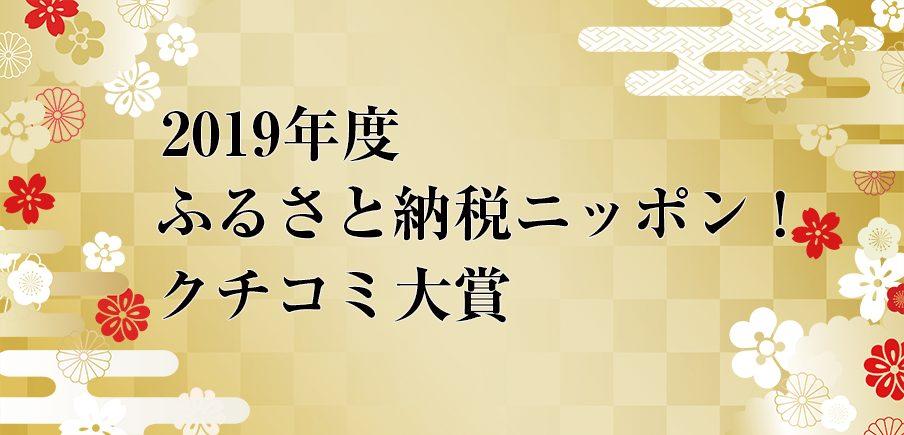 クチコミ大賞2019年度版決定!
