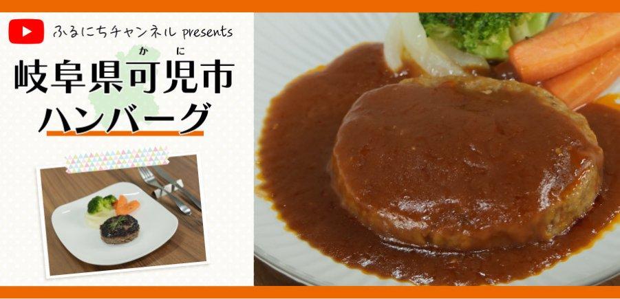 岐阜県可児市の飛騨牛ハンバーグを食べ比べ!