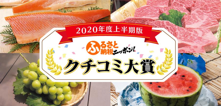 クチコミ大賞2020年度上半期版決定!