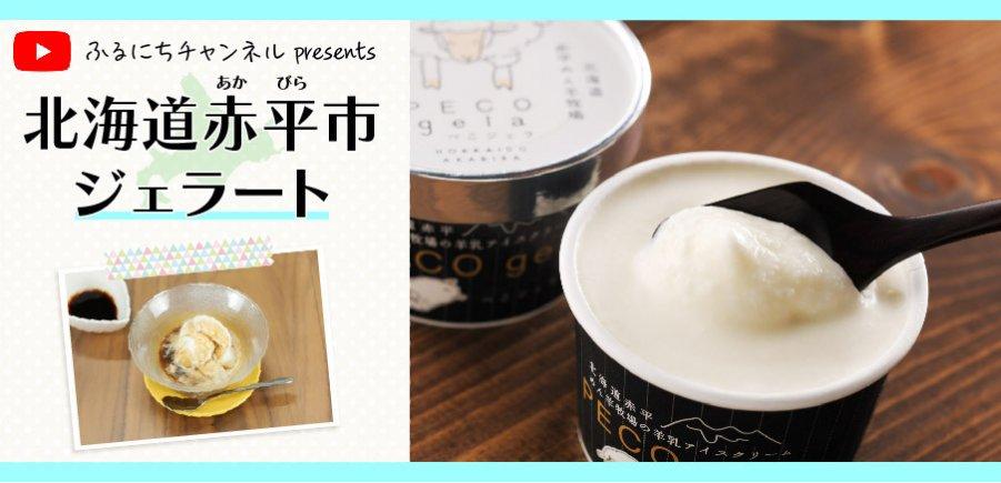 北海道赤平市の羊乳のジェラートってどんな味??