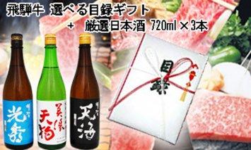 7-5 飛騨牛 選べる目録ギフト + 厳選日本酒720ml×3本
