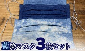 AI006天然藍染のマスク(オーガニックコットン)【3枚セット】