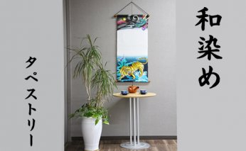 G170-001 【本格手染め旗】タペストリー(龍と虎)※名前入れ可能
