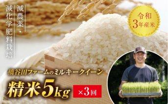 令和3年産<定期便> 減農薬・減化学肥料栽培 ミルキークイーン 精米 5kg×3回(2カ月に1回)