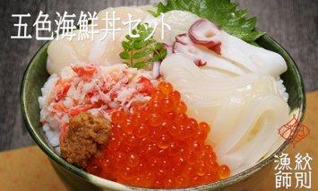15-61 五色海鮮丼セット