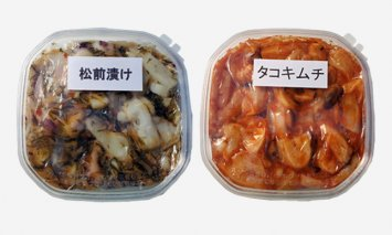 B-099 浜益産タコの食べ比べセット