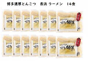 博多濃厚とんこつ 長浜 ラーメン 特濃  半生 14食セット