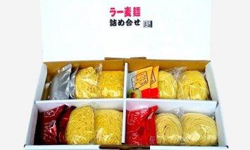福岡県産ラー麦 麺4種詰合せ(4種×2食入)