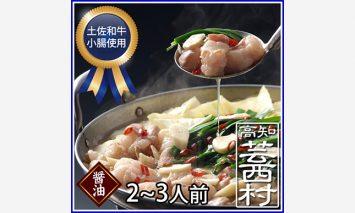 SNY027土佐和牛もつ鍋セット【醤油】約2~3人前