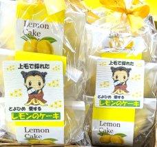 とよひめ愛する レモンのケーキ10個