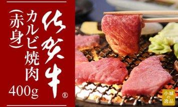 B10-133 佐賀牛カルビ焼肉(赤身)400g 弥川