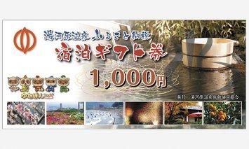 719503 湯河原温泉ふるさと納税「宿泊ギフト券」