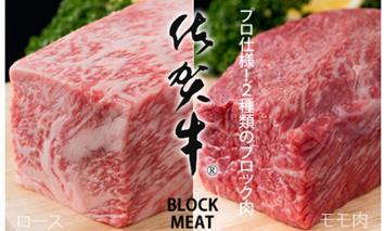 C30-012 佐賀牛プロ用ブロック肉(ロース350g、モモ肉350g)