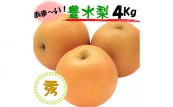 BD6028_果汁たっぷり和歌山の梨!『豊水』秀品 4㎏