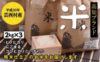 高知ブランド米 2kg×3袋(ヒノヒカリ・にこまる・コシヒカリのうち一種)
