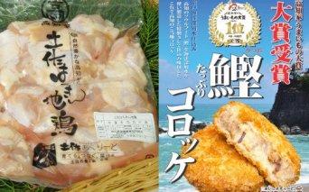 AG020鰹コロッケとはちきん地鶏味付小肉セット