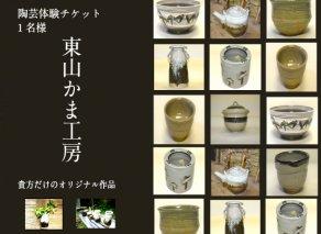 東山かま工房 陶芸体験チケット(1名様分)