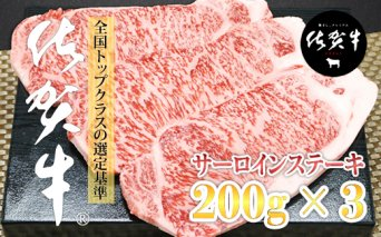 E60-027  佐賀牛サーロインステーキ200g X 3 旨味 甘味 黒毛和牛