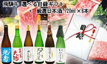 9-5 飛騨牛 選べる目録ギフト + 厳選日本酒720ml×6本