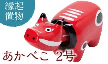 【縁起置物】「幸せを運ぶ牛」「子どもの守り神」あかべこ2号(長さ11.5cm)