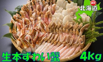 大容量!生冷凍ずわい蟹の詰め合わせ 4kg
