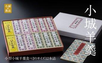 A8-091 小型小城羊羹12本詰(村岡総本舗)伝統の味 ようかん 贈答用 和菓子