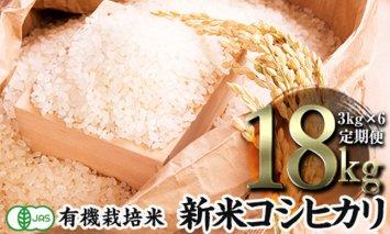 令和2年産新米 <定期便>JAS認定 有機栽培米 コシヒカリ 精米 3kg×6回 (2カ月に1回)