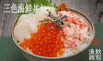 40-66 三色海鮮丼セット×4セット