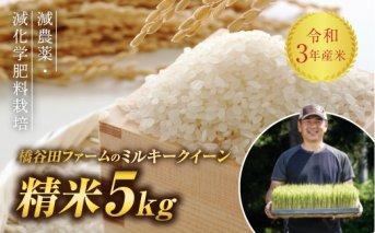 令和3年産 減農薬・減化学肥料栽培 ミルキークイーン 精米 5kg
