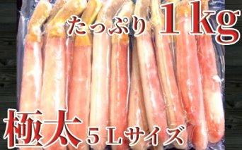 22-20本ズワイガニしゃぶしゃぶセット(1kg)