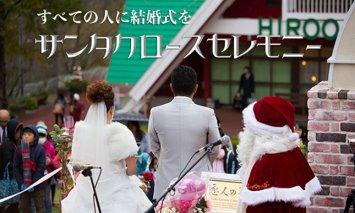 R3Z-Ⅹ1 サンタのまちの結婚式「サンタクロースセレモニー」