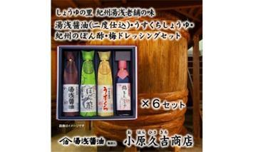 M1015-YAS■ぽん酢梅ドレッシング醤油うすくち 6箱 [M1015-C]