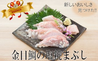 RY036豪華 華金目の塩糀まぶし【60g】