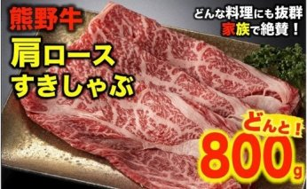 BS6024_熊野牛肩ロース すきしゃぶ用 800g