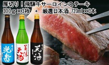 7-1 厚切り!飛騨牛サーロインステーキ300g×3枚 + 厳選日本酒720ml×3本