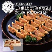 お米育ちの錦雲豚 手作り生餃子60個(ソーセージ1パック付き)
