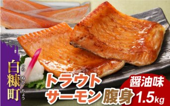 トラウトサーモン腹身 醤油味【1.5kg】