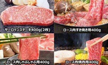 A5等級 飛騨牛贅沢食べ比べセット(サーロインステーキ400g・ロースすき焼き用400g・ロースしゃぶしゃぶ用400g・ロース焼肉用400g)
