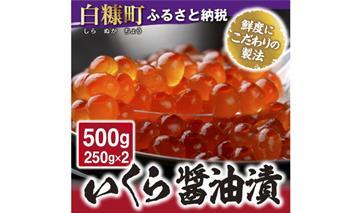 いくら醤油漬(鱒卵)【500g】
