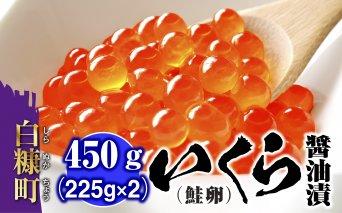 ※12月末までにお届け※いくら醤油漬(鮭卵)【450g(225g×2)】_K014-0602