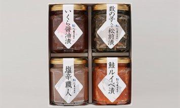 D-043 佐藤水産 ご飯のおとも4種セットB(いくら・鮭ルイベ漬・松前漬・塩辛職人)(№10355)
