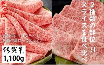 D50-028 佐賀牛2タイプスライス肉(1,100g)JAよりみち
