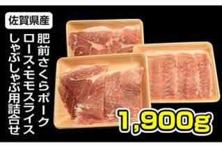 B10-126 佐賀県産肥前さくらポークロース・モモスライスしゃぶしゃぶ用詰合せ1.9kg